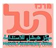 לוגו מרכז השל
