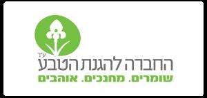 לוגו יוזמת חברה להגנת הטבע