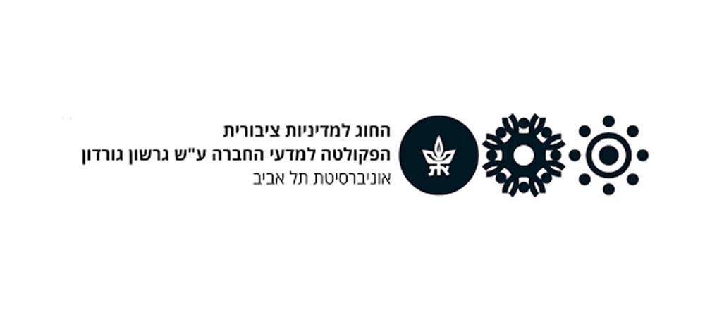 לוגו יוזמת חקר בנושא קורונה סביבהו צריכה
