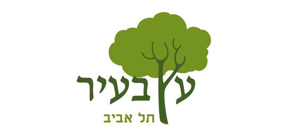 לוגו יוזמת עץ בעיר