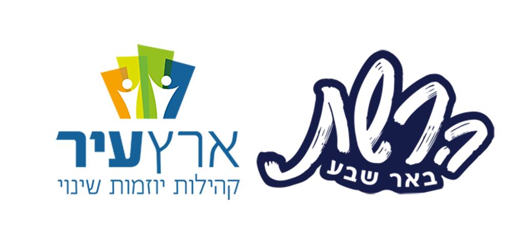 לוגו יוזמות שכנים-שכנים