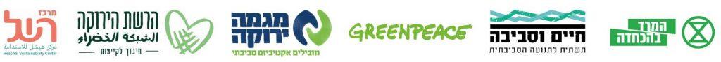 ארגוני סביבה וחברה אזרחית
