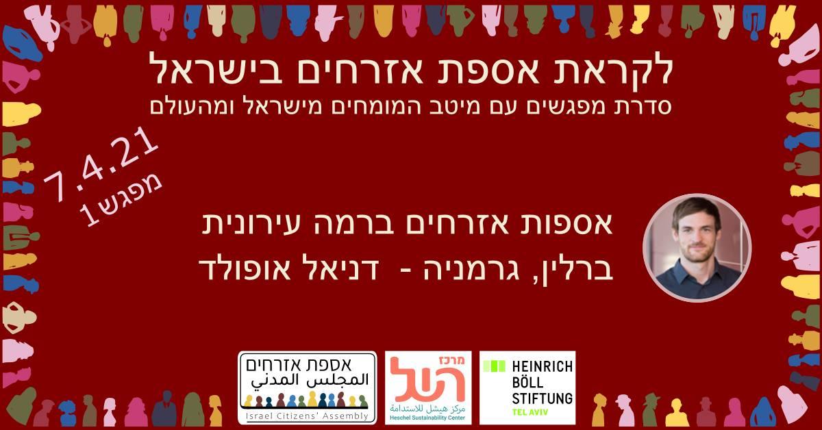 אסיפת אזרחים בישראל