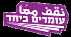 לוגו עומדים ביחד